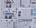 感染の爆発的拡大と五輪開催の関連を疑う視点~東京五輪・在京紙の報道の記録④7月29日付