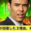 7/10米国株回復本物か?編