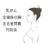 【乳がん】全摘した後の胸の左右差問題 私の対処法を紹介します♪