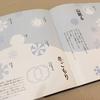 紋切り遊びの絵本『こども文様ずかん』
