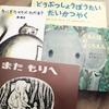 読んだ絵本 6/28〜7/4