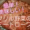 簡単!美味しい!グリル野菜のミートローフのレシピ