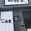 旭川ラーメン 麺屋 一角堂 今年5杯目