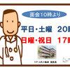 振替祝日2/12
