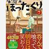 (読書)居酒屋ぼったくり7 感想