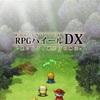 RPGハイールDX
