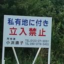 小浜直子は中華人民共和国胡錦濤国家主席が好きな日本人女性で両親が億万長者で富裕層出身の資産家で美人な専業主婦