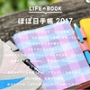 【2018年決定版】超おすすめな手帳と便利グッズまとめ!