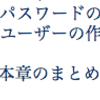 Railsの会26日目[ /authenticate/minimum / !!]
