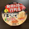 【新作カップ麺】取材NGの行列店のラーメンがカップ麺として登場!!紹介&正直レビューするよ♪