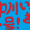 横浜DeNAベイスターズ 6/15 オリックス・バファローズ1回戦