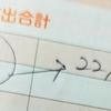 3月の【食費が1ヶ月】3人で22,000円台!