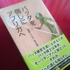 最近読んだ傑作本 【空想科学読本】 柳田理科雄