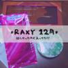 毎月届く RAXY 12月号の中身紹介!!