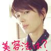 吉瀬美智子の美容法は何をやってるのだろう?
