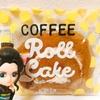 今日のおやつはKALDI 「コーヒーロールケーキ」
