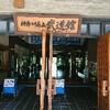 ≪剣道≫ 昇段審査 四段!!半分四段!?