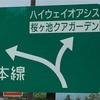 【ポケモンGO】ど田舎でもあきらめんな!桜ヶ池ハイウェイオアシス【富山】