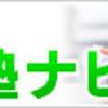 """神奈川県公立高校入試最終倍率が出ました!     KOKORO.""""帰りに"""""""