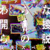 【謎解き感想】終わらない公開捜査からの脱出 記憶喪失スペシャル