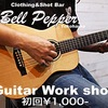 Bell Pepper Guitar Work shop始めました!!