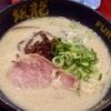 渋谷の駅近で豚骨らーめん食べるなら「 博多風龍 渋谷店」!替玉2玉無料が有難い!(170杯目)