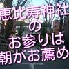 恵比寿神社へのお参りは朝がお薦めです!