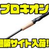 【US DAIWA】日本未発売のロッド「プロキオン」通販サイト入荷!