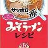 「サッポロ一番みそラーメンレシピ」(サンヨー食品)