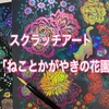 スクラッチアートのメリットとデメリット?「ねことかがやきの花園」