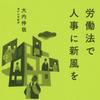 『労働法で人事に新風を』土曜日のブックレビュー9☆人材の獲得は難しい!