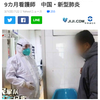 中国政府の「感動的宣伝」に騙されるな!