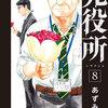 「死役所8巻」第38条 シ村さん・イシ間さんの迷言&「死役所」の不思議【最後は一緒にいられて良かったですねぇ】