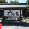 宿場町~日本のこころの原風景その➀(奈良井宿)