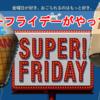 ソフトバンク スーパーフライデー 6月の特典はセブンイレブンの人気商品いずれか1個無料!!
