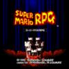 スーファミやろうぜ!任天堂とスクウェアのコラボ作品スーパーマリオRPGの登場です!可愛らしいグラフィック、しっかりと作り込まれているシステムを堪能せよ!!