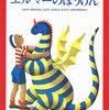 思い出に残る児童文学シリーズ3つ。エルマー、ひなた丸、シェーラひめ!