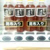 【だし道楽】お茶にしか見えないレアな自販機!はたして味は?
