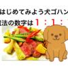 犬の手作りゴハンのコツ、魔法の数字1:1:1