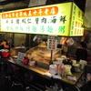 【三和夜市古早味五十年老店】夜市で食べる超絶品炒飯と炒麺の老舗店!【三和夜市】