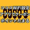 【ココス】WiFiはあるの?WiFiの設定方法、アプリでクーポンがお得、ポイントもためられるなどを紹介