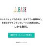 BASEを使って、無料でネットショップを開設してみた