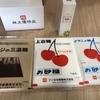 フジ日本精糖(2114)からお砂糖と切花栄養剤の株主優待が届きました