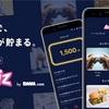 新しいお小遣い稼ぎアプリ『Aquiz』アクイズとは!?