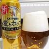 【レビュー】サッポロ麦とホップリニューアル!を飲んだ感想 ビールに近いうまい味