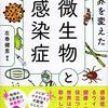 「世界を変えた 微生物と感染症」左巻健男編著
