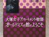 『大塚女子アパートメント物語 オールドミスの館にようこそ』