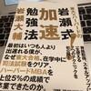 【書感】飽きっぽい人でもOK!『岩瀬式!加速勉強法』岩瀬大輔