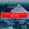 チャレンジ富士五湖中止