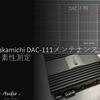 希少 ナカミチ DAC-111 ① 素性調査編